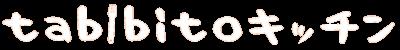 tabibitoキッチンブログ